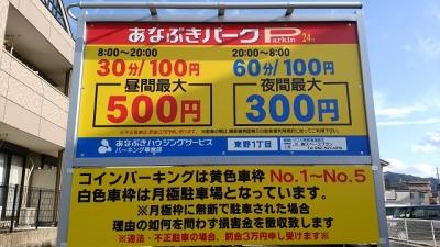 あなぶきパーク東野1丁目 1.jpg
