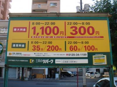富士見町第2.JPG