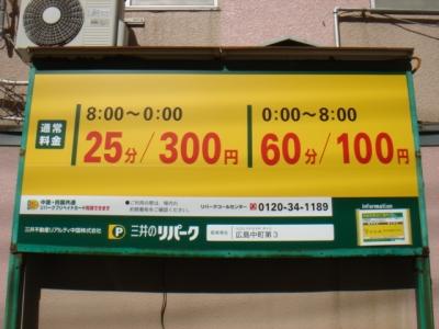 中町第3 料金変更.JPG