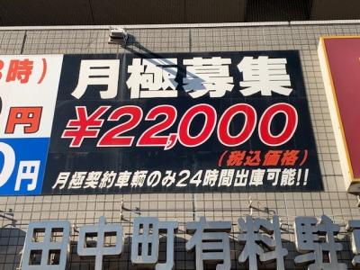 シャル田中町 料金変更.jpg