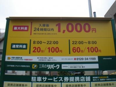 呉中通2丁目第4 1.JPG