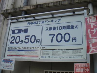 料金変更 呉中通3丁目パーキング.JPG