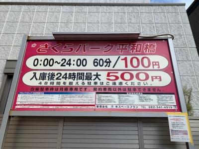 料金変更 さくらパーク平和橋.jpg
