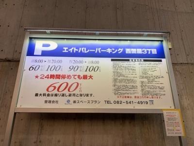 料金変更 エイトバレー.jpg