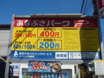 料金変更 あなぶき南蟹屋.JPG