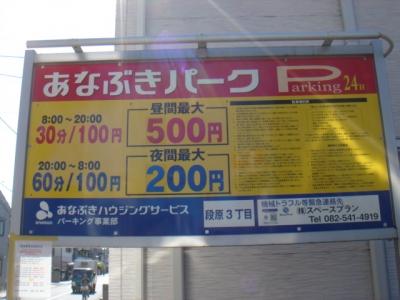 料金変更 あなぶき段原3丁目.JPG