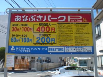 料金変更 あなぶき西蟹屋2丁目第2.JPG