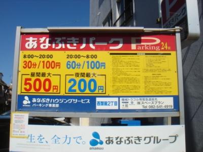 料金変更 あなぶき西蟹屋2丁目.JPG