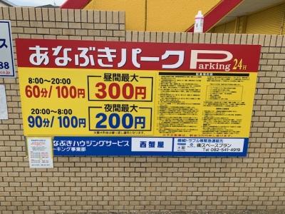 料金変更 あなぶきパーク西蟹屋.jpg
