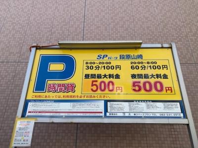 料金変更 SPパーク段原山崎.jpg