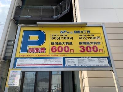 料金変更 SPパーク段原4丁目.jpg