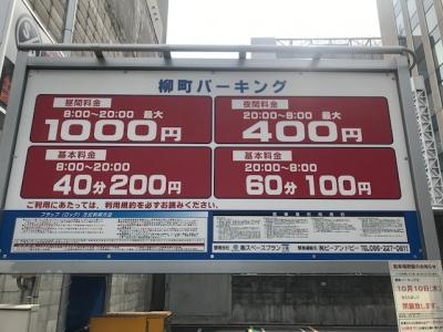 撤去 柳町パーキング1.jpg