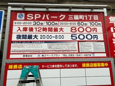 駐車場名変更1.jpg