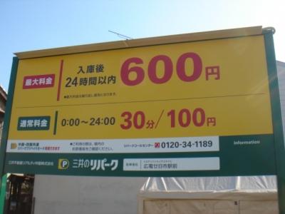 料金変更4.JPG