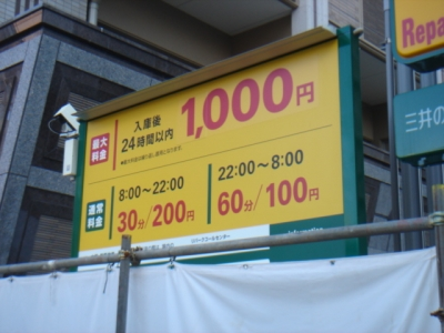 料金変更5.JPG