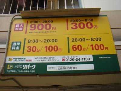 料金変更6.JPG