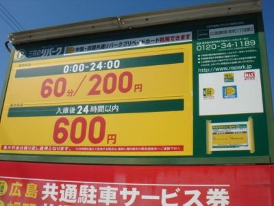 料金変更8.JPG