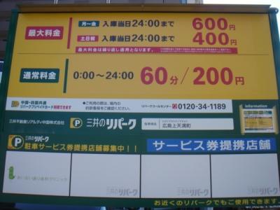 料金変更9.JPG