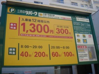 料金変更10.JPG