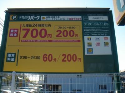 料金変更11.JPG