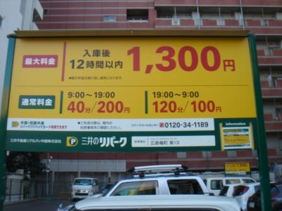 料金変更12.JPG