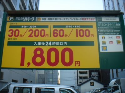 料金変更13.JPG