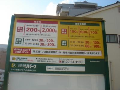 料金変更RP段原3丁目.JPG