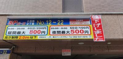 料金変更SP十日市2丁目.jpg