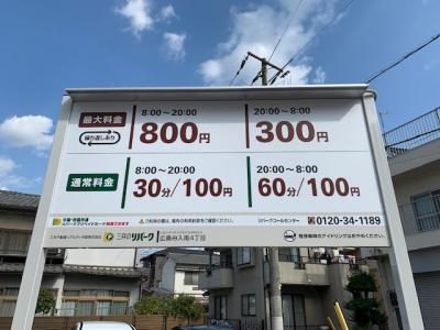 RP舟入南4丁目OPEN?.jpg