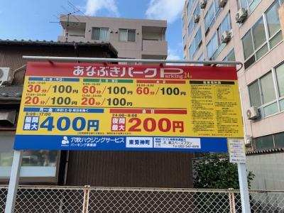 あなぶき東荒神撤去1.jpg