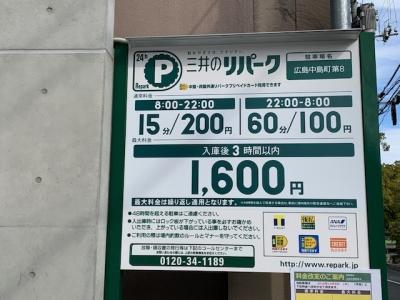 料金変更_中島町第8.jpg