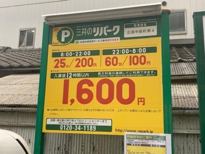 料金変更_中島町第4.jpg