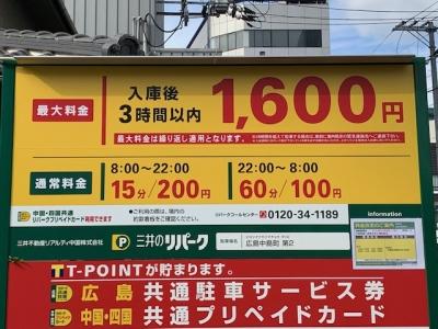 料金変更_中島町第2.jpg