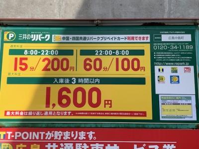 料金変更_中島町.jpg