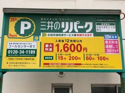 料金変更_大手町2丁目第8.jpg