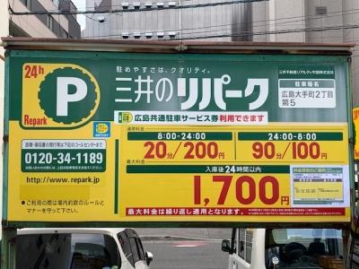 料金変更_大手町2丁目第5.jpg