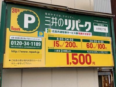 料金変更_大手町2丁目.jpg