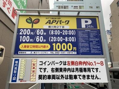 APパーク横川町2丁目 1.JPG