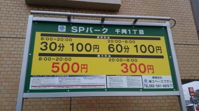 SPパーク千同1丁目 1.jpg