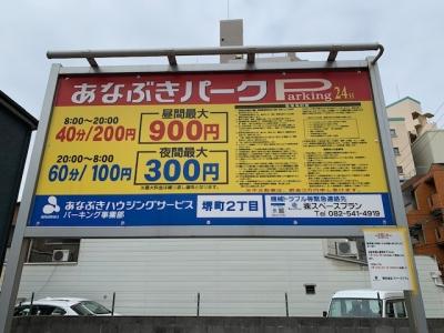 撤去 あなぶきパーク堺町2丁目_1.jpg