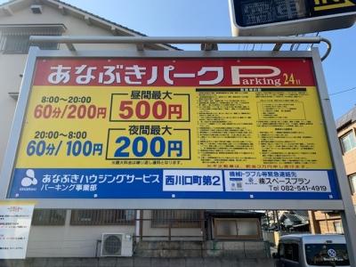 撤去 あなぶきパーク西川口町第2_1.jpg