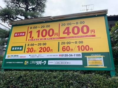 料金変更 広瀬北町第3.jpg