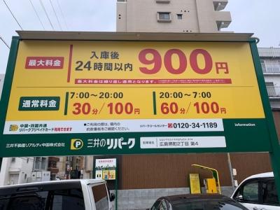 料金変更 堺町2丁目第4.jpg