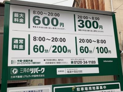 料金変更 尾道十四日元町.jpg
