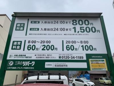 料金変更 尾道西御所町.jpg