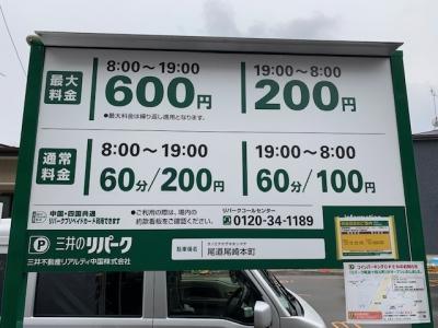 料金変更 尾道尾崎本町.jpg