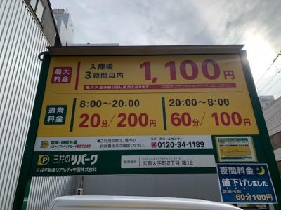料金変更大手町2−12.jpg
