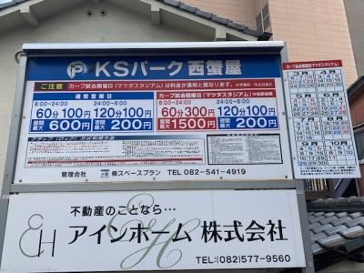 特定日_KS西蟹屋.jpg