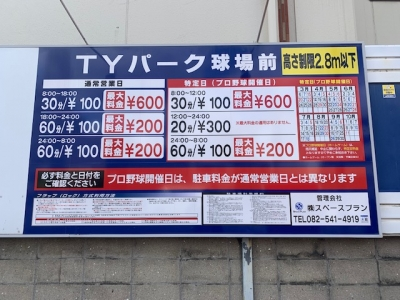 特定日_TY球場前.jpg