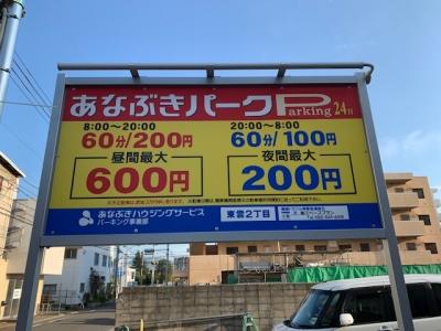 あなぶきパーク東雲2丁目 1.jpg
